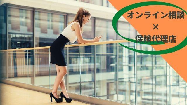 オンライン相談できる保険代理店おすすめ3選